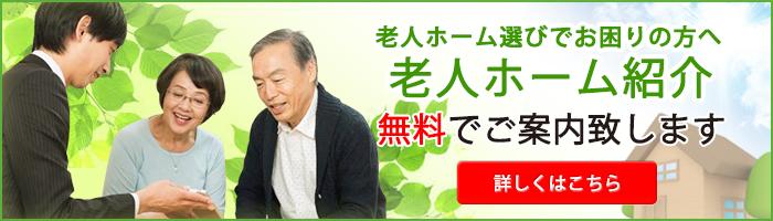 松竹老人ホーム紹介センター